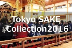 【9/11】今年の酒トレンドは??Tokyo SAKE Collection 2016