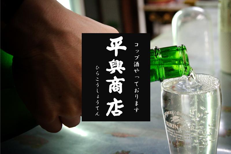 平興商店は朝から飲めます!盛岡の日本酒でせんべろ