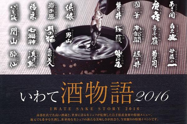 iwate_sake2016
