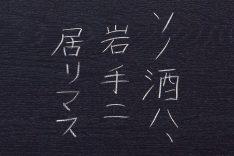【9/21】いわて酒物語2016@池袋いよいよリリース!