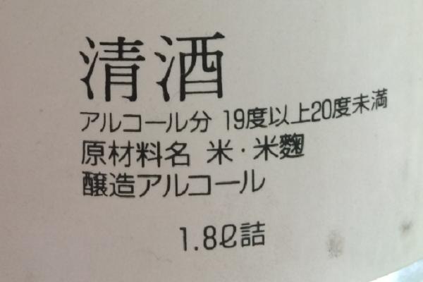 ラベルの雑音を無視する??日本酒の選びの3点チェック