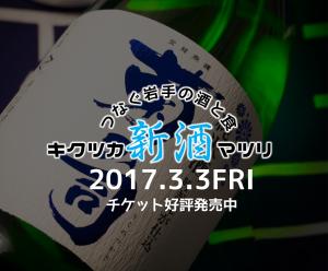 kikutsuka_shinshu2017