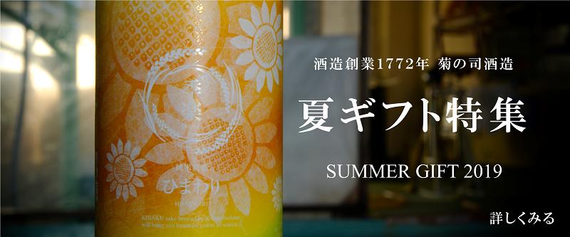 summergift_sake_kikunotsukasa_bnr1