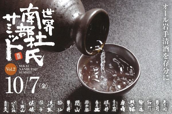 【10/7(金)】門外不出!秘蔵のお酒が飲める!!「日本酒夜学」