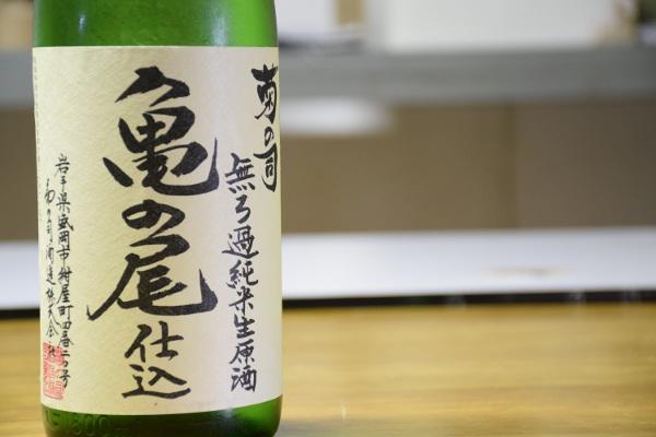 【9/22-27】菊の司酒造試飲販売会@京急百貨店