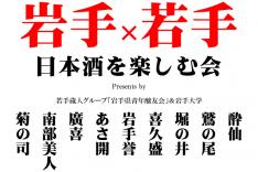 【9/28】「岩手×若手」が大集合!岩手の日本酒を楽しむ会
