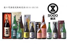 【10/4-10】菊の司酒造試飲販売会@そごう横浜店