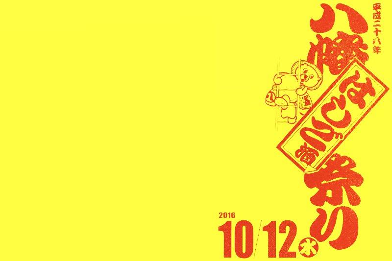 【10/12】祝30周年!八幡はしご酒祭り2016