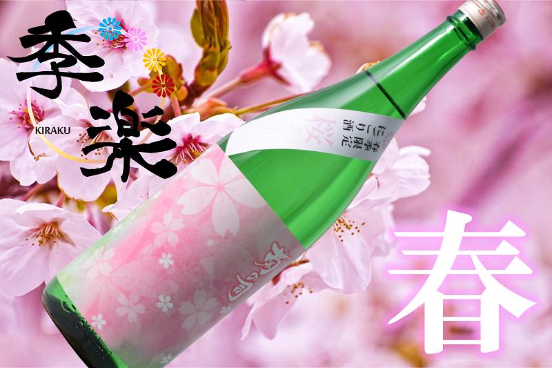にごり純米酒菊の司桜