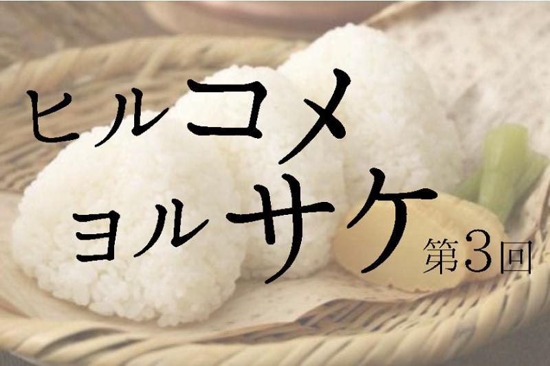 【10/28-30】おにぎり片手に日本酒飲み比べ?!ヒルコメヨルサケ開催