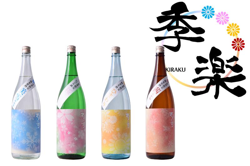 季節限定純米酒「季楽(きらく)」