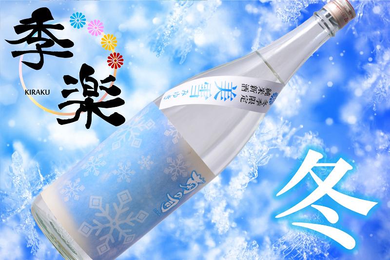 純米新酒菊の司美雪