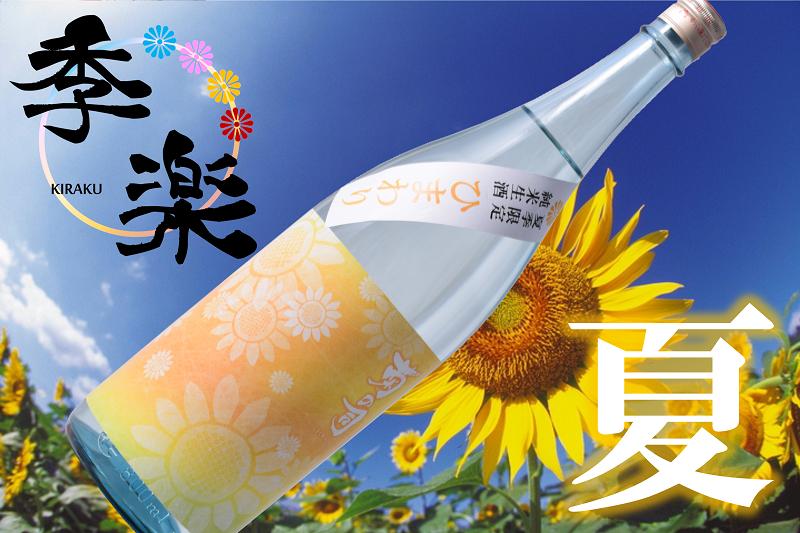 純米生酒菊の司ひまわり