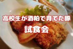 【11/9】高校生が酒粕で育てた豚肉を試食してみませんか??