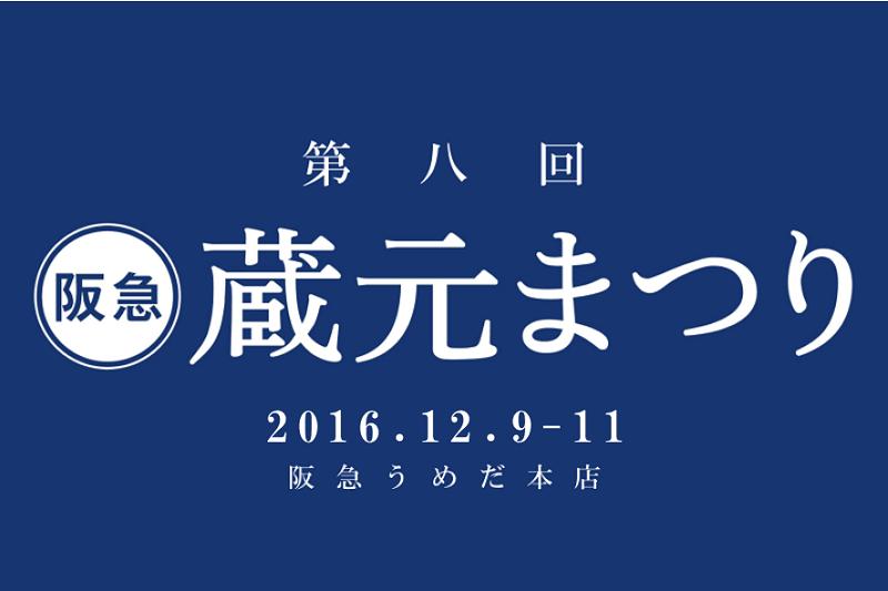 【12/9-11】第8回阪急蔵元まつり@阪急うめだ本店