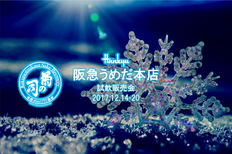 【12/14-20】試飲即売会@阪急うめだ本店