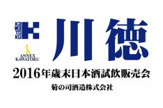 川徳2016