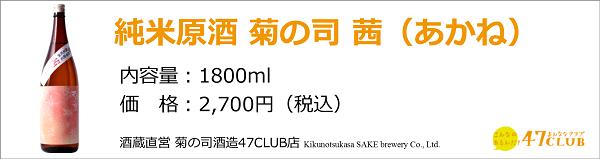 kikunotsukasa_akane1800