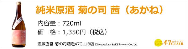 kikunotsukasa_akane720
