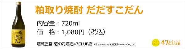 kikunotsukasa_dadasuko_ks720