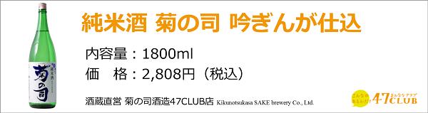 kikunotsukasa_ginginga1800