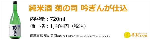kikunotsukasa_ginginga720