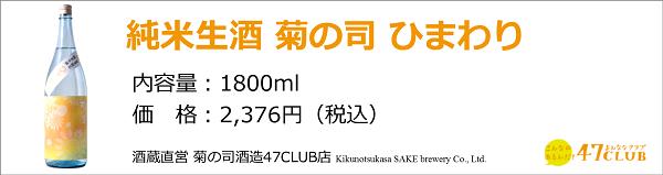 kikunotsukasa_himawari1800
