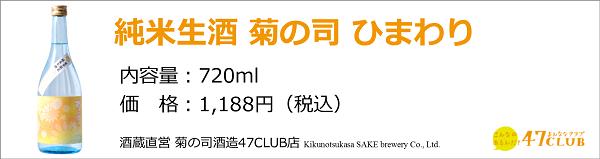 kikunotsukasa_himawari720