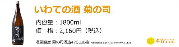 kikunotsukasa_iwate1800