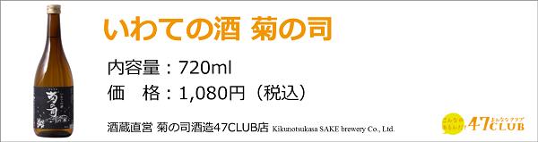 kikunotsukasa_iwate720