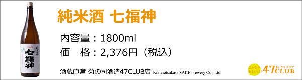 kikunotsukasa_junmaishichi1800