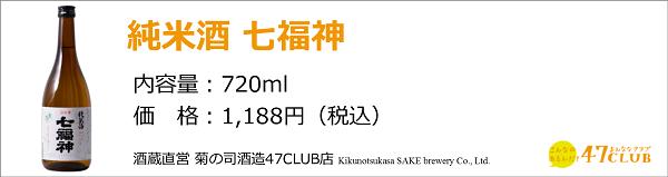 kikunotsukasa_junmaishichi720