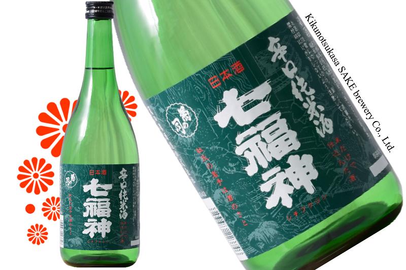 kikunotsukasa_junmaishichi_dry
