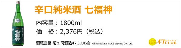 kikunotsukasa_junmaishichi_dry1800