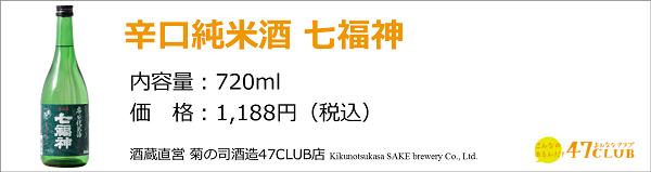 kikunotsukasa_junmaishichi_dry720