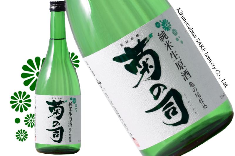ガツンと広がる幻のうま味「純米生原酒 菊の司 亀の尾仕込」