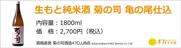 kikunotsukasa_kimoto1800
