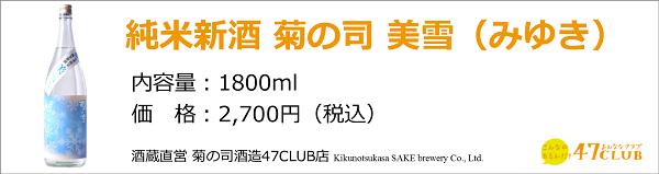 kikunotsukasa_miyuki1800