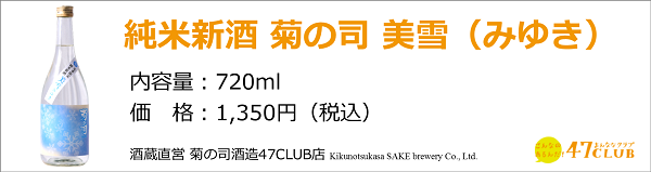 kikunotsukasa_miyuki720