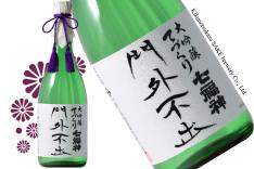 kikunotsukasa_mongai