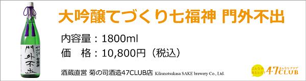 kikunotsukasa_mongai1800