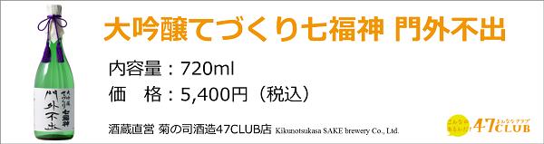 kikunotsukasa_mongai720