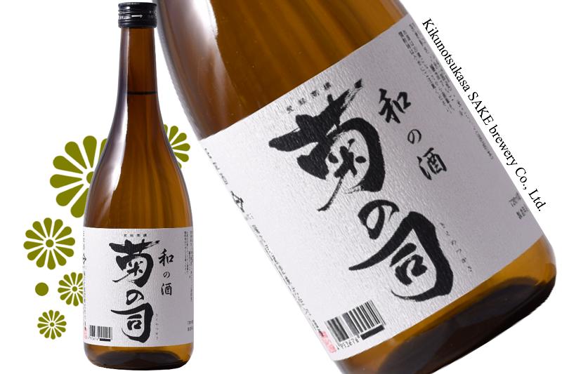 ホンモノの食中酒を目指した「和の酒 菊の司」