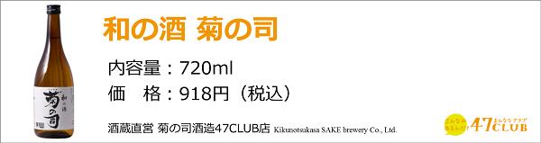 kikunotsukasa_wanosake720