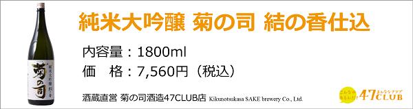 kikunotsukasa_yuinoka1800
