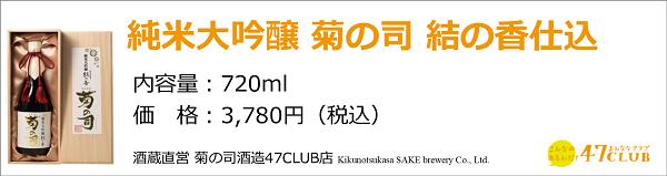 kikunotsukasa_yuinoka720
