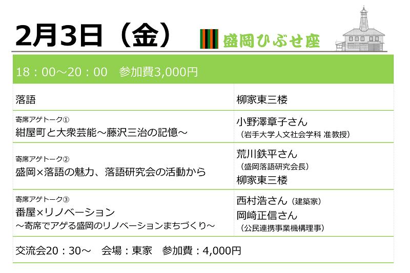 ひぶせ座0203