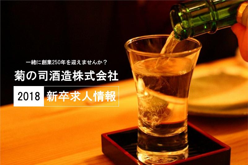 酒蔵でにっぽんを醸しませんか??【2018新卒求人情報】