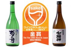ワイングラスでおいしい日本酒アワード2017金賞
