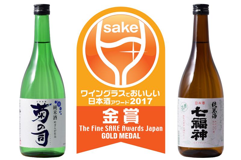 ワイングラスでおいしい日本酒アワード2017【金賞】受賞!